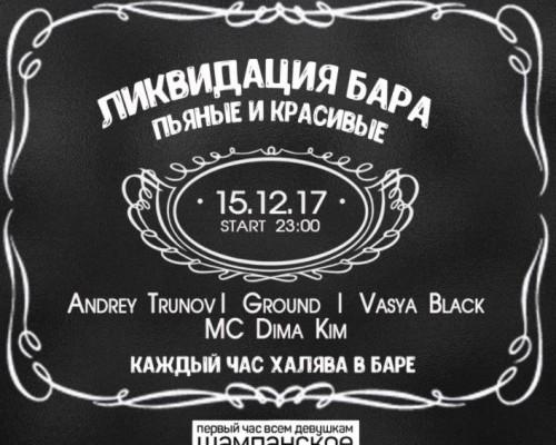 ЛИКВИДАЦИЯ БАРА, вечеринка в М5