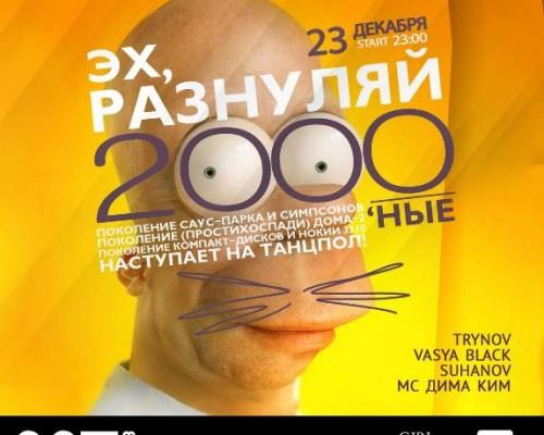 ЭХ,РАЗНУЛЯЙ 2000Е, вечеринка в М5