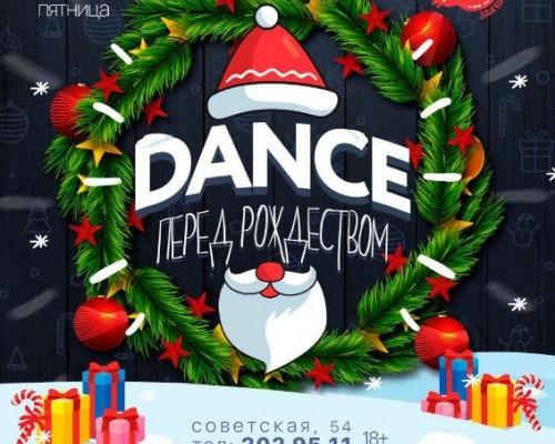 DANCE ПЕРЕД РОЖДЕСТВОМ, вечеринка в Заябаре