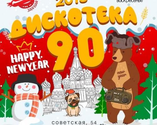 Новогодняя дискотека 90-х, вечеринка в Заябаре