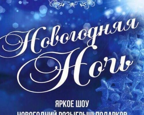 Новогодняя ночь, вечеринка в Одессе.
