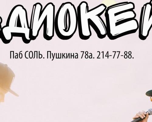 РАДИОКЕЙС, концерт в Соль