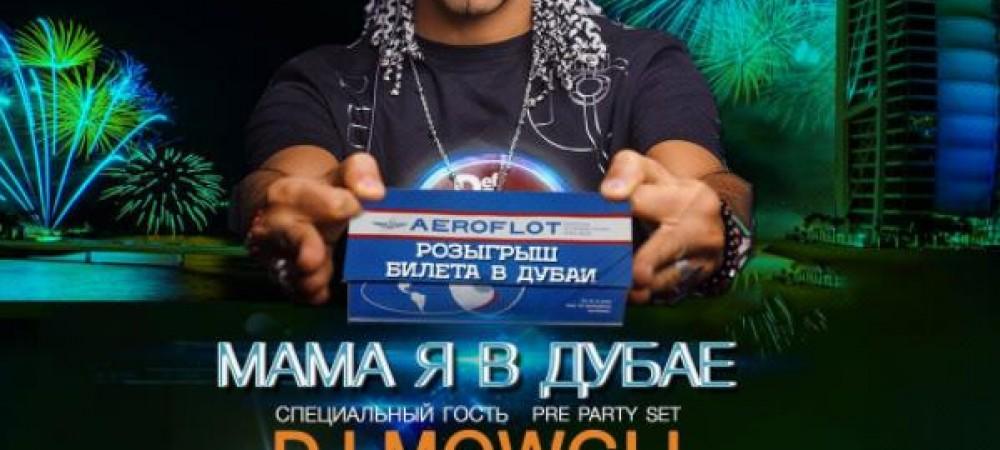 DJ MOWGLI, в ночном клубе М5