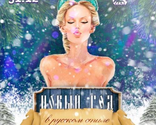 Новый год в русском стиле в Wonder Bar