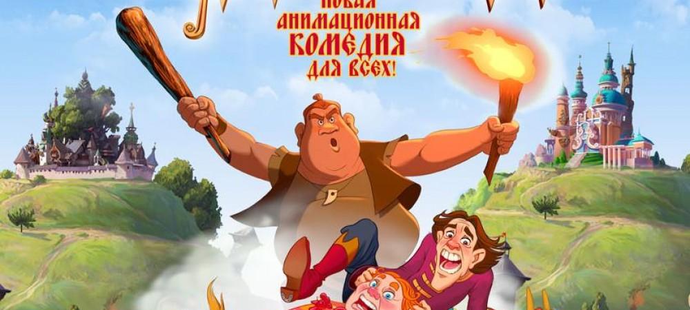 Чудо-юдо, мультфильм