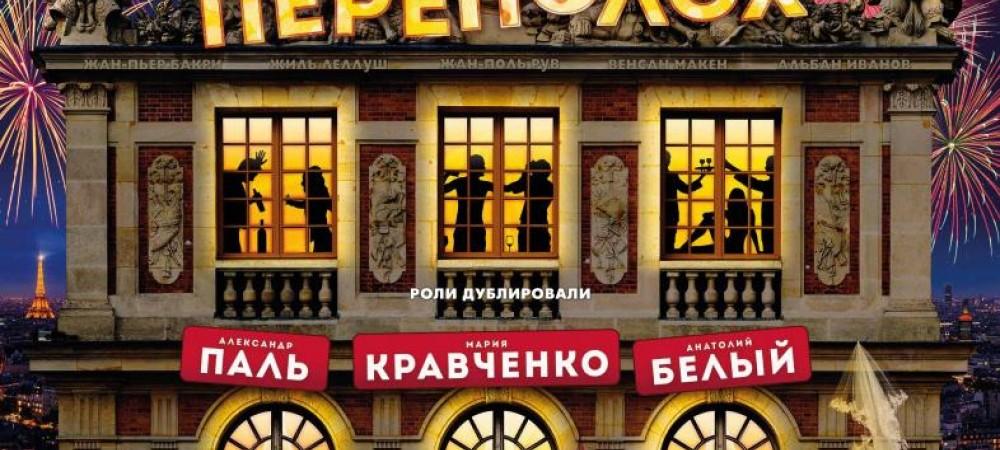 Праздничный переполох, кино в Перми, комедия, Франция, Канада, Бельгия.
