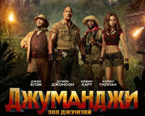 Джуманджи: Зов джунглей, кино в Перми
