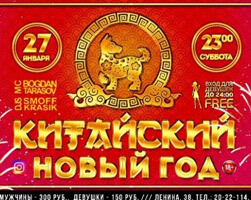 Китайский новый год, вечеринка в Shake room в Перми.