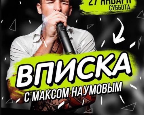 ВПИСКА с Максом Наумовым, вечеринка в Дыму