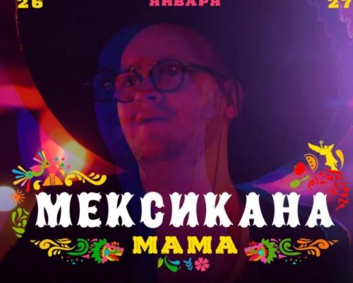 Мексикана мама, вечеринка в Вондербаре.