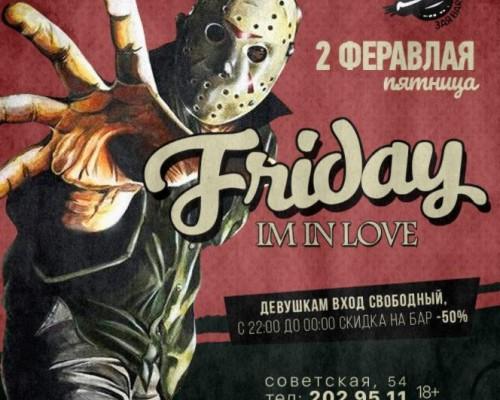 FRIDAY in LOVE, вечеринка в Заябар