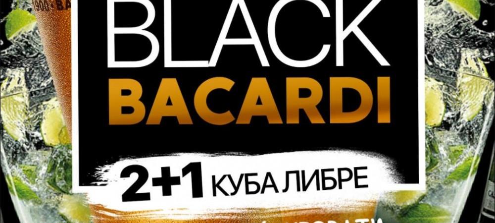 BLACK BACARDI, вечеринка в клубе Дым