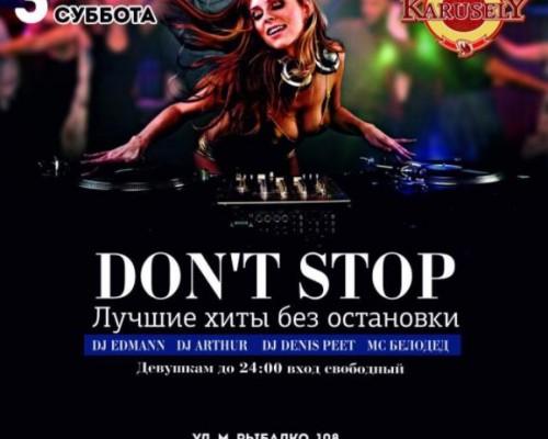 Don'tStop, вечеринка в Каруселях.