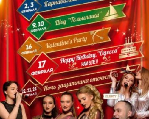 Карнавальная ночь , в Одессе