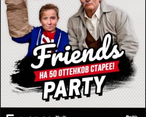 FRIENDS PARTY, вечеринка в клубе Дым