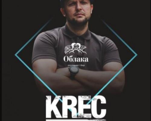 KREC, концерт в Облаках