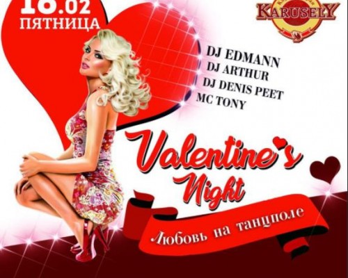 VALENTINE'S NIGHT, вечеринка в Каруселях   Закамск