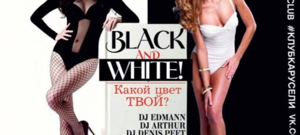 BLACK & WHITE, вечеринка в Каруселях | Закамск