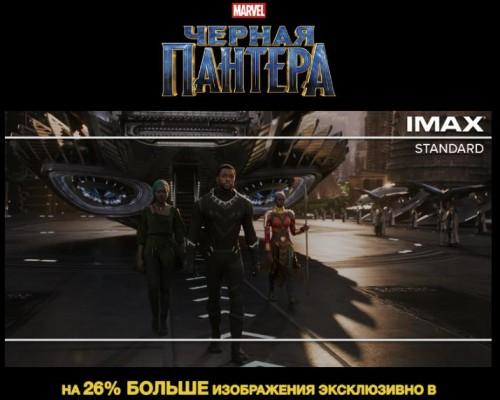 ЧЁРНАЯ ПАНТЕРА СТАРТУЕТ В IMAX