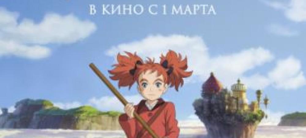 Мэри и ведьмин цветок, мультфильм-аниме