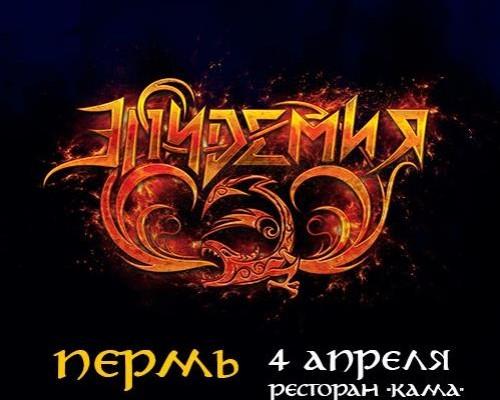 ЭПИДЕМИЯ, концерт  в Перми