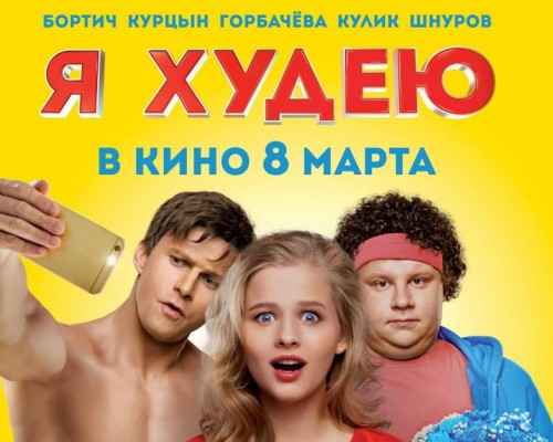 Я худею, кино в Перми, комедия, Россия.
