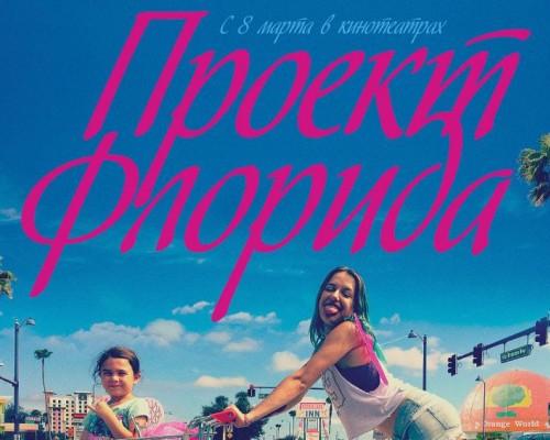 Проект Флорида, кино в Перми, драма