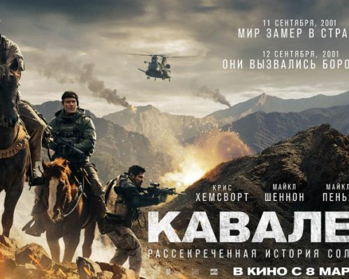 Кавалерия, кино в Перми, боевик, драма, военный, история