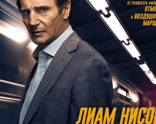 Пассажир, кино в Перми.