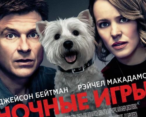 Ночные игры, кино в Перми