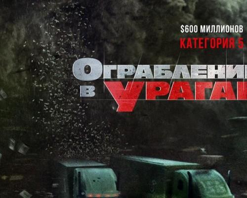 Ограбление в ураган, кино в Перми