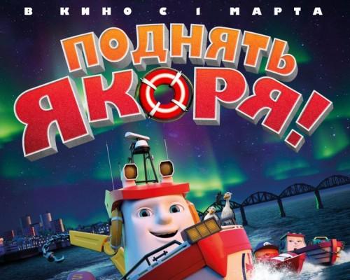 Поднять якоря!, мультфильм в Перми