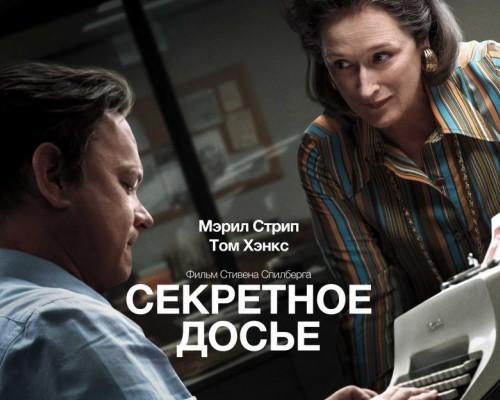Секретное досье, кино в Перми