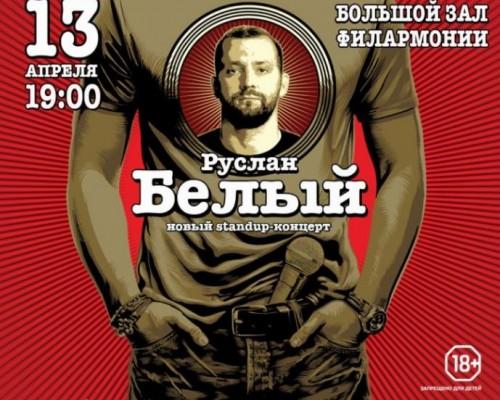 Руслан Белый, концерт-шоу в Перми