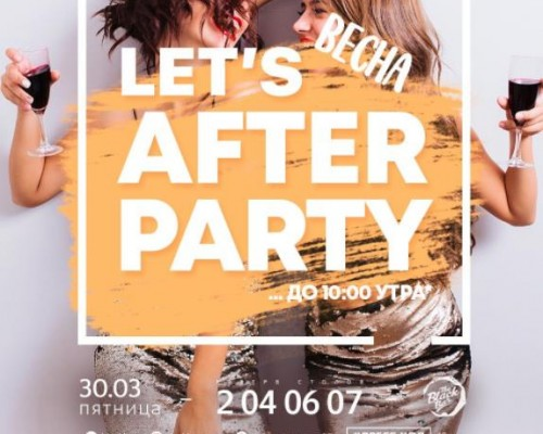 Lets after party,вечеринка в БлэкБаре