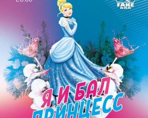 Я и бал принцесс, вечеринка в Фейк Баре