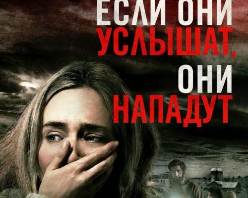 Тихое место, фильм ужасов в Перми, ужасы, триллер, драма.