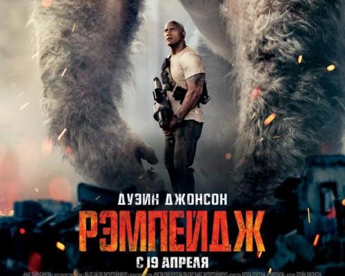 Рэмпейдж, кино в Перми.