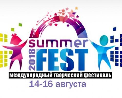 Международный творческий фестиваль Sochi Summer Fest 2018