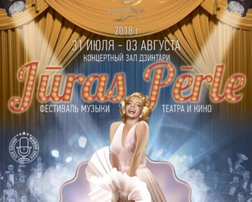Второй Международный фестиваль музыки театра и кино «Юрас Перле»