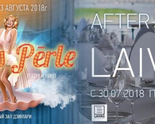 Афте-пати в ресторане Лайвас. Второй Международный фестиваль музыки театра и кино Юрас Перле