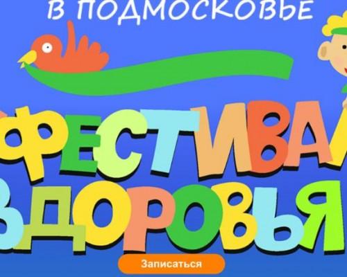 Фестиваль Здоровья в подмосковье 2018