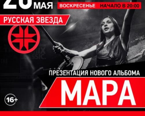 МАРА, концерт в Перми 2018