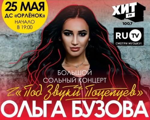 Ольга Бузова, концерт в Перми