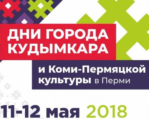 Дни культуры и искусства коми-пермяцкого народа