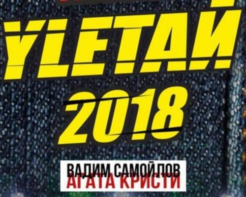 Улетай-2018, ФЕСТИВАЛЬ НАСТОЯЩЕЙ МУЗЫКИ в Ижевске