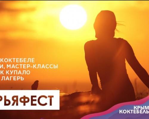 СурьяФест 2018 | Коктебель Крым