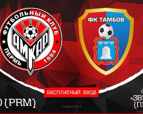 Амкар - Тамбов, стыковой матч в 19.30 в Перми