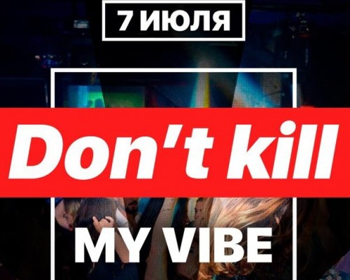 DON'T KILL MY VIBE, вечеринка в клубе Дым