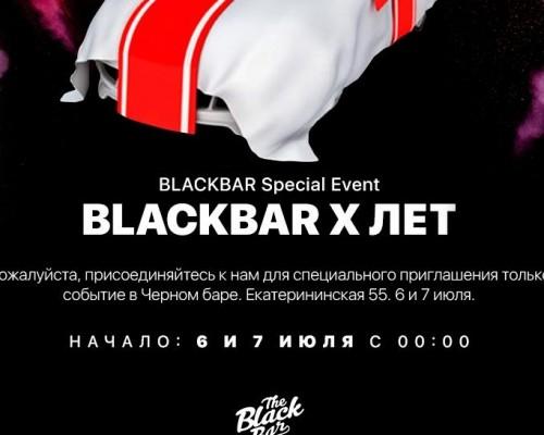 Black Bar 10 лет, вечеринка в БлэкБаре